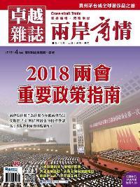 兩岸商情 [第79期]:2018 兩會重要政策指南