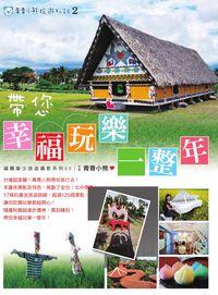 青青小熊旅遊札記. (2):帶您幸福快樂一整年