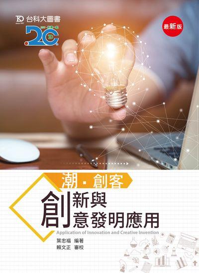 潮.創客:創新與創意發明應用