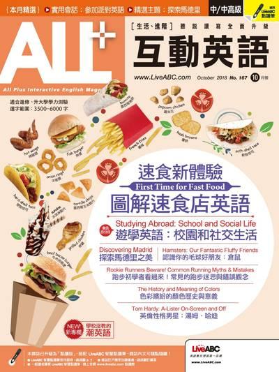 ALL+互動英語 [第167期] [有聲書]:圖解速食店英語 素食新體驗