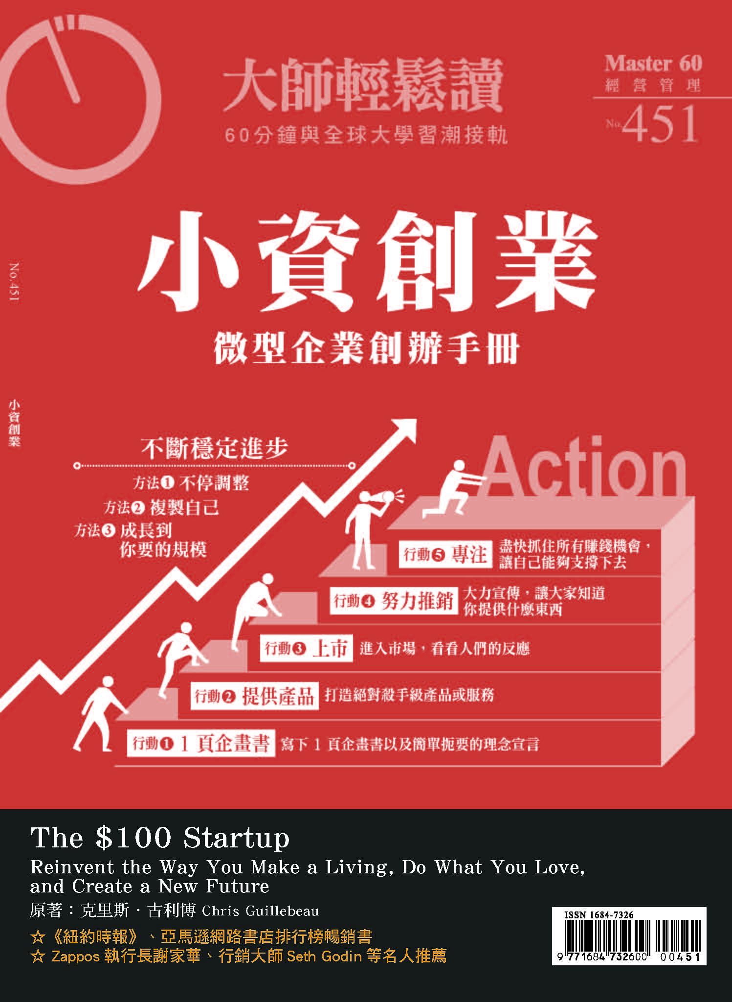 大師輕鬆讀 2012/08/08 [第451期] [有聲書]:小資創業 : 微型企業創辦手冊
