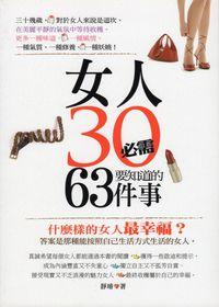 女人30必需要知道的63件事:成功女人和失敗女人差距0.01