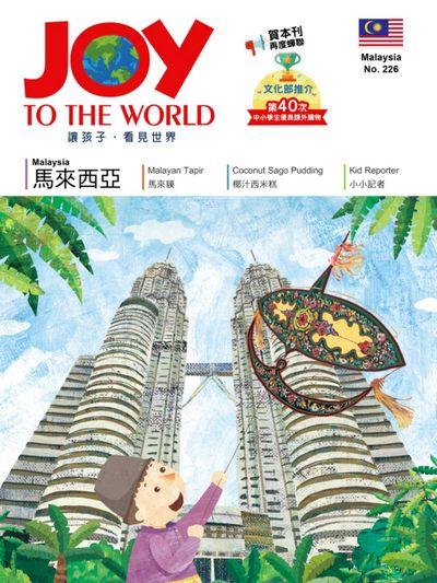 Joy to the World佳音英語世界雜誌 [第226期] [有聲書]:馬來西亞