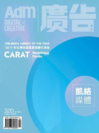廣告雜誌 [第320期]:2017年台灣地區風雲媒體代理商 凱絡媒體