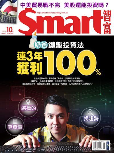 Smart智富月刊 [第242期]:奶爸鍵盤投資法 連3年獲利100%