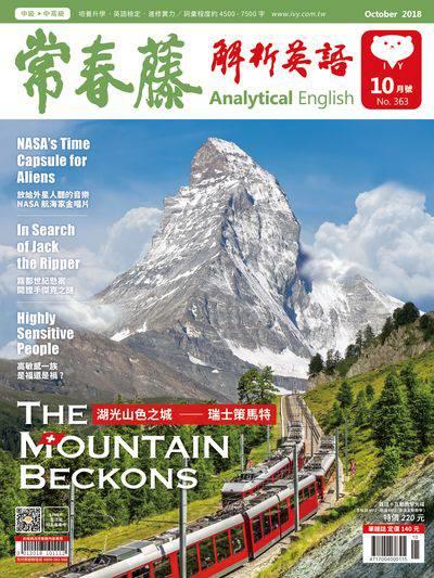 常春藤解析英語雜誌 [第363期] [有聲書]:湖光山色之城 : 瑞士策馬特