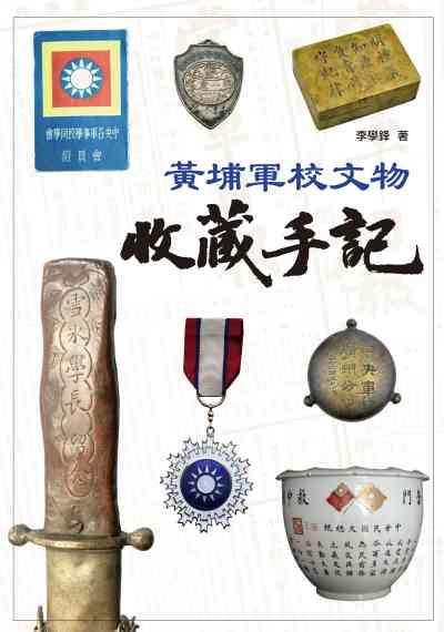 黃埔軍校文物收藏手記
