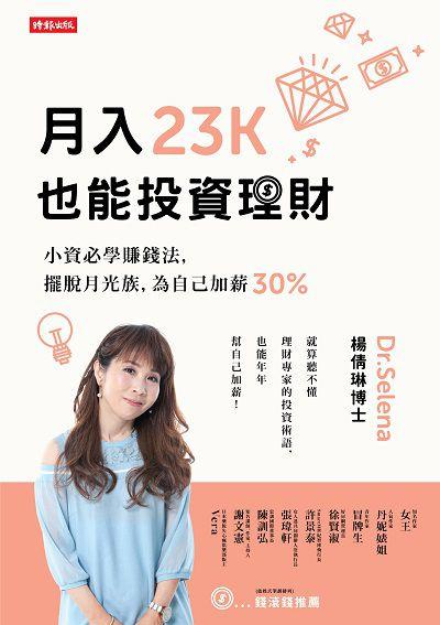 月入23K也能投資理財:小資必學賺錢法, 擺脫月光族, 為自己加薪30%