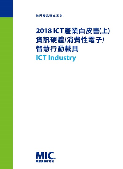 2018ICT產業白皮書. 上, 資訊硬體/消費性電子/智慧行動載具