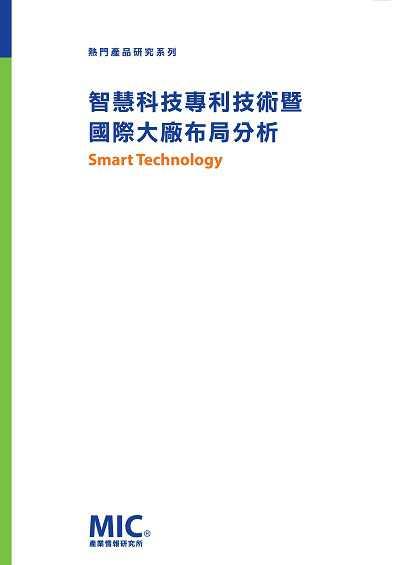 智慧科技專利技術暨國際大廠布局分析