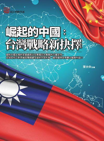 崛起的中國:台灣戰略新抉擇