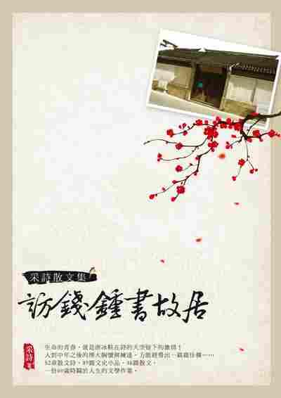 采詩散文集:訪錢鍾書故居