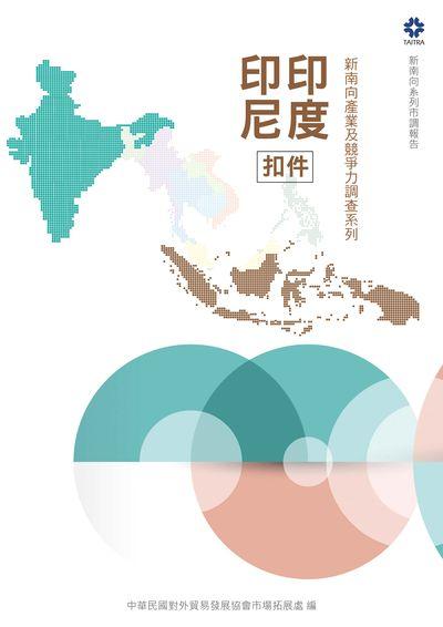 新南向產業及競爭力調查系列:印度、印尼(扣件)