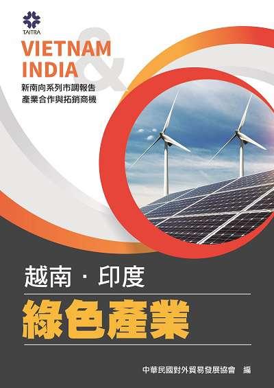 產業合作與拓銷商機:越南.印度:綠色產業