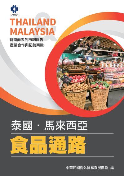 產業合作與拓銷商機:泰國、馬來西亞:食品通路