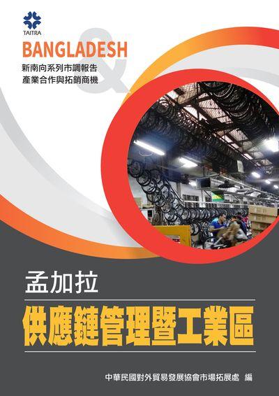 產業合作與拓銷商機:孟加拉供應鏈管理暨工業區