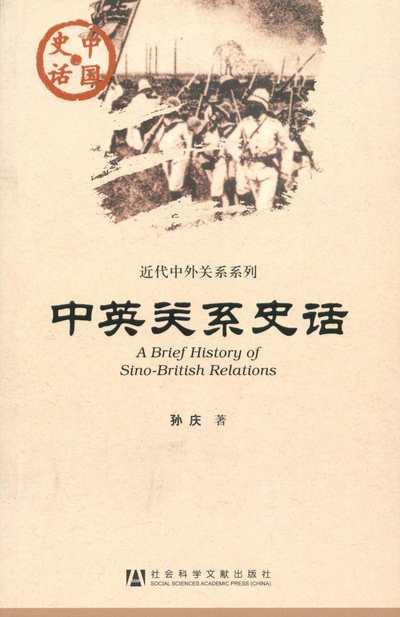 中英關係史話