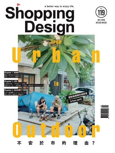 Shopping Design [第119期]:Outdoor 不安於市的理由?