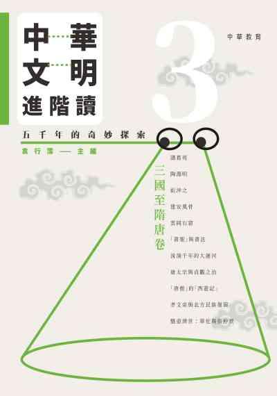 中華文明進階讀:五千年的奇妙探索. 3, 三國至隋唐卷