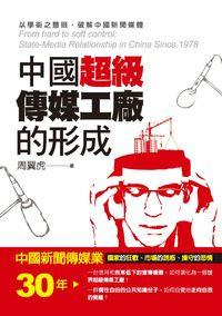 中國超級傳媒工廠的形成:中國新聞傳媒業30年