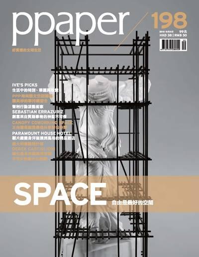 Ppaper [第198期]:Space 自由是最好的空間