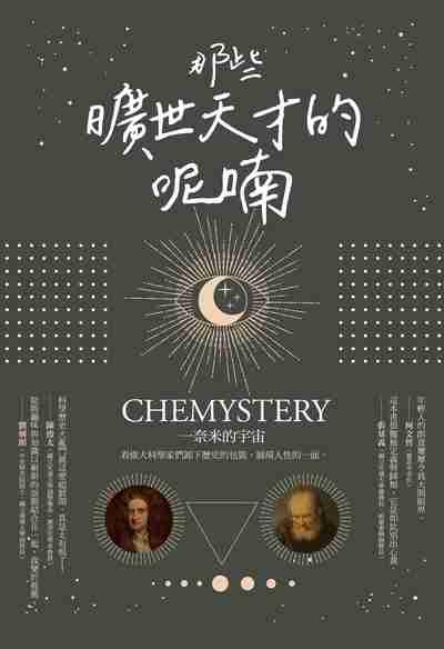 那些曠世天才的呢喃:看偉大科學家們卸下歷史的包裝, 展現人性的一面