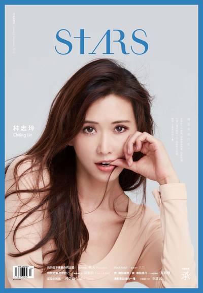 Stars生活美學誌 [第11期]:林志玲 傳承幸福的能力