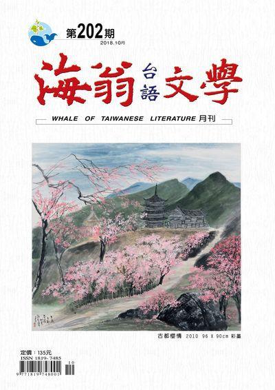 海翁台語文學 [第202期]