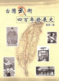台灣武術四百年發展史
