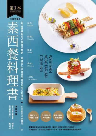 第1本素西餐料理書:風尚.精緻.健康.美味的128品