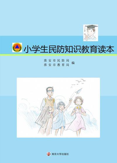 小學生民防知識教育讀本