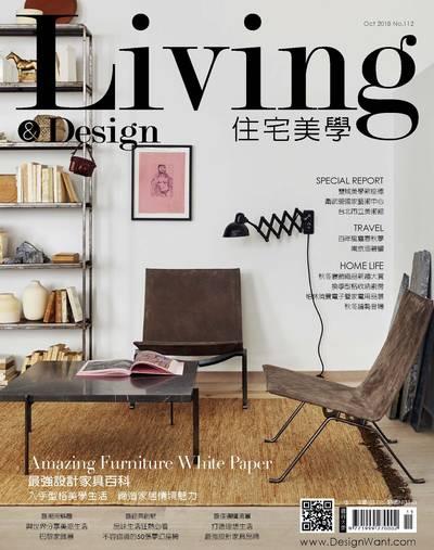 Living & design 住宅美學 [第112期]:最強設計家具百科