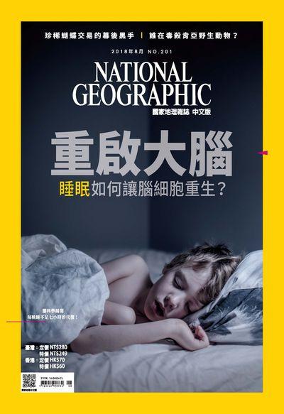 國家地理雜誌 [2018年8月 No. 201]:重啟大腦