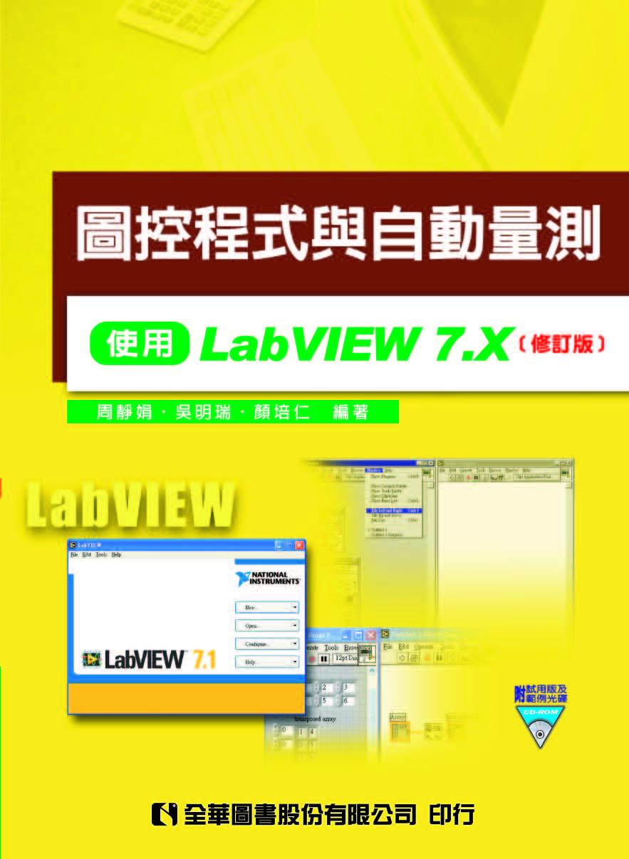圖控程式與自動量測:使用LabVIEW 7.X