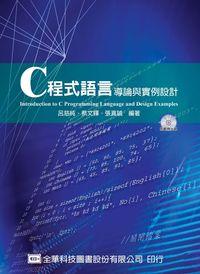 C程式語言導論與實例設計