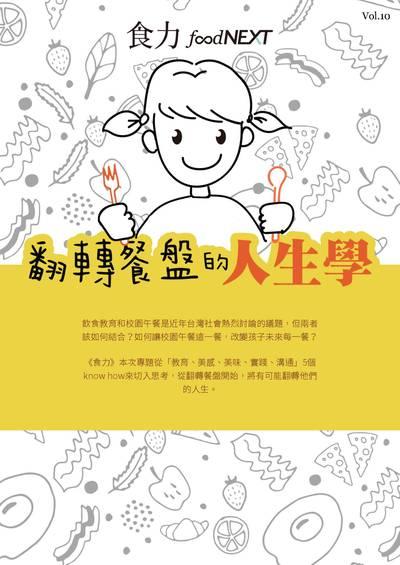 食力雙週刊 [Vol. 10]:翻轉餐盤的人生學