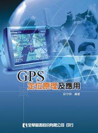 GPS定位原理及應用