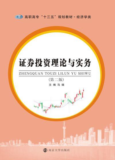 證券投資理論與實務