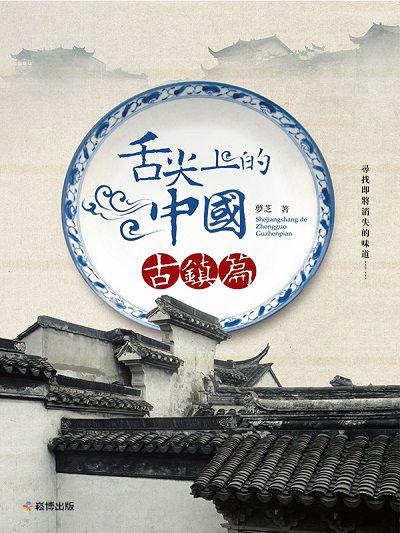舌尖上的中國, 古鎮篇