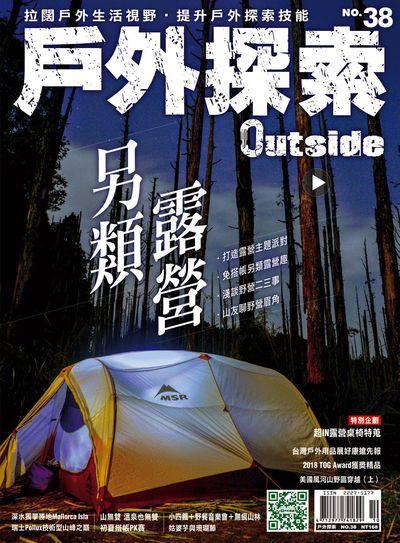 戶外探索Outside [第38期][有聲書]:另類露營