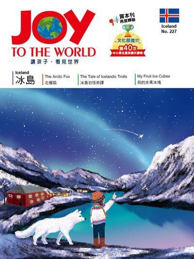 Joy to the World佳音英語世界雜誌 [第227期] [有聲書]:冰島
