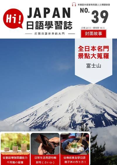Hi! JAPAN 日語學習誌 [第39期] [有聲書]:全日本名門 景點大蒐羅 富士山
