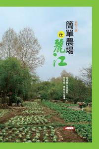 簡單農場:在麗江