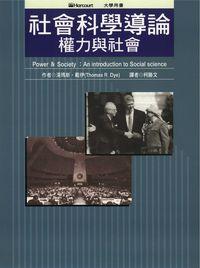 社會科學導論:權力與社會