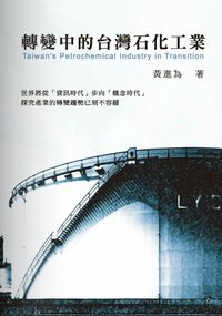 轉變中的台灣石化工業