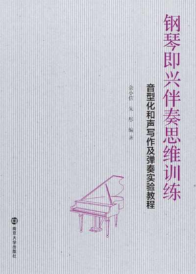 鋼琴即興伴奏思維訓練:音型化和聲寫作及彈奏實驗教程