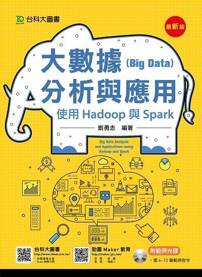 大數據(Big Data)分析與應用:使用Hadoop與Spark