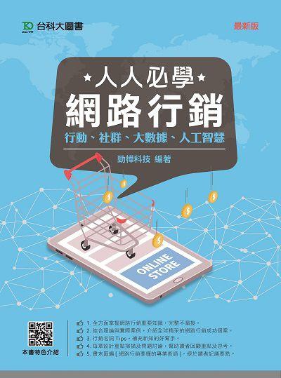 人人必學網路行銷:行動、社群、大數據、人工智慧