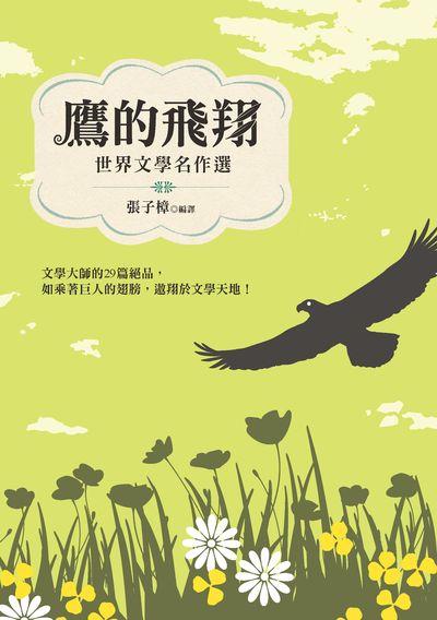 鷹的飛翔:世界文學名作選:文學大師的29篇絕品, 如乘著巨人的翅膀, 遨翔於文學天地!