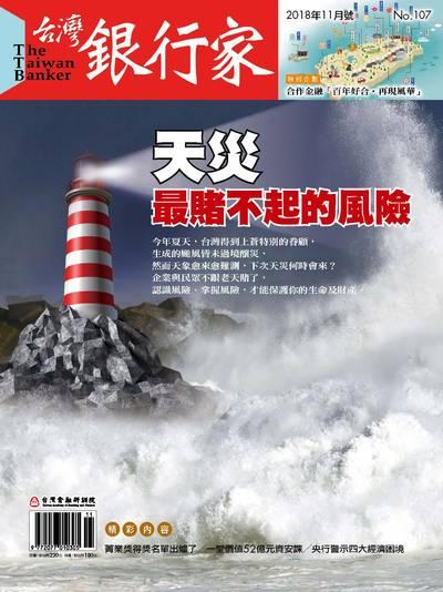 台灣銀行家 [第107期]:天災 最賭不起的風險